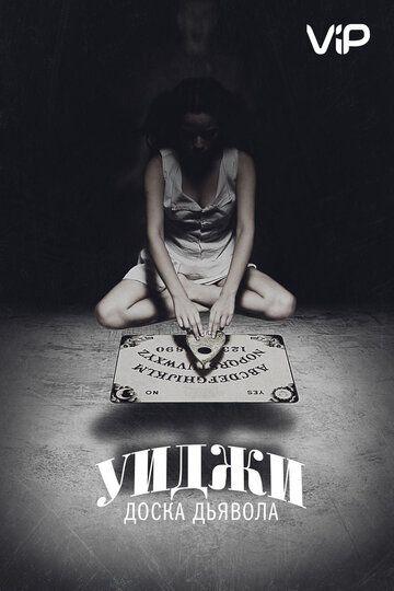 Уиджи: Доска Дьявола 2014 смотреть онлайн бесплатно