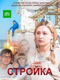 Сериал Стройка смотреть онлайн бесплатно все серии