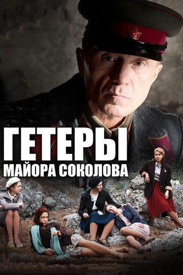 Сериал Гетеры майора Соколова смотреть онлайн бесплатно все серии