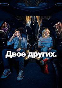 Сериал Другие двое смотреть онлайн бесплатно все серии