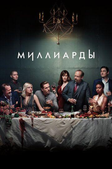 Сериал Миллиарды смотреть онлайн бесплатно все серии