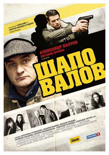 Сериал Шаповалов смотреть онлайн бесплатно все серии