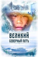 Великий северный путь