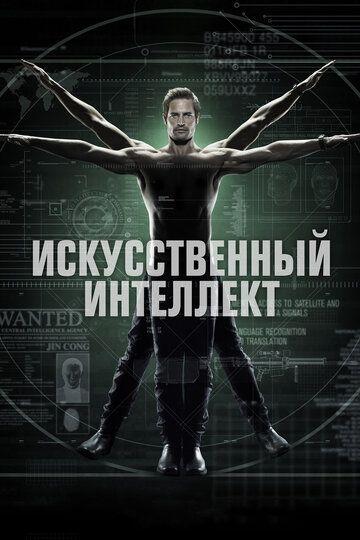 Сериал Искусственный интеллект смотреть онлайн бесплатно все серии
