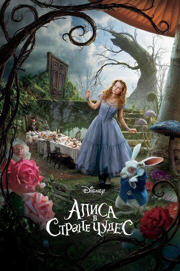 Алиса в Стране чудес 2010 смотреть онлайн бесплатно