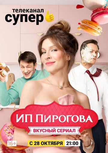 Сериал ИП Пирогова смотреть онлайн бесплатно все серии