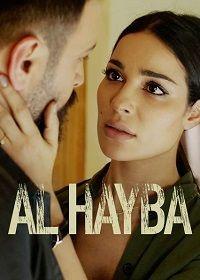 Сериал Ал Хайба смотреть онлайн бесплатно все серии