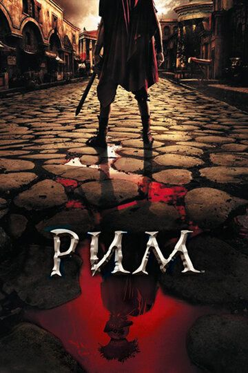 Сериал Рим смотреть онлайн бесплатно все серии