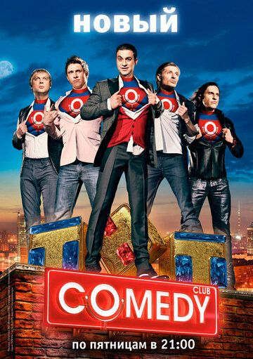 Камеди клаб / Comedy Club 2005 смотреть онлайн бесплатно