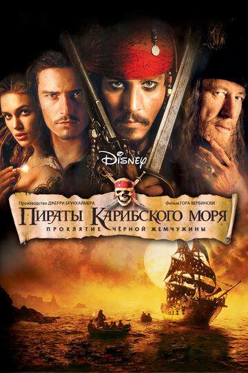 Пираты Карибского моря: Проклятие Черной жемчужины 2003 смотреть онлайн бесплатно