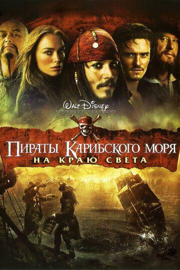 Пираты Карибского моря: На краю Света 2007 смотреть онлайн бесплатно