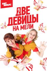 Две девицы на мели
