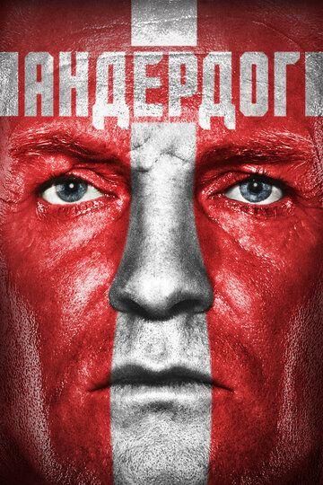 Андердог 2015 смотреть онлайн бесплатно