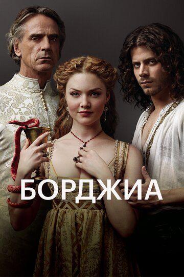 Сериал Борджиа смотреть онлайн бесплатно все серии