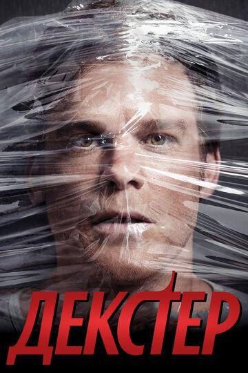 Сериал Декстер смотреть онлайн бесплатно все серии