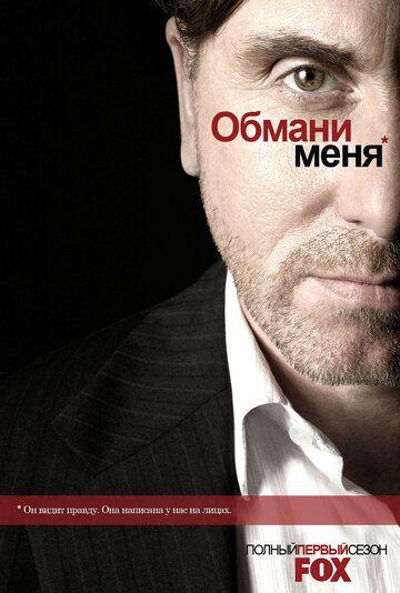 Сериал Обмани меня / Теория лжи смотреть онлайн бесплатно все серии