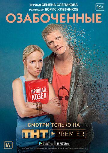 Сериал Озабоченные, или Любовь зла смотреть онлайн бесплатно все серии