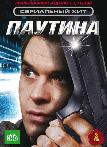 Сериал Паутина смотреть онлайн бесплатно все серии