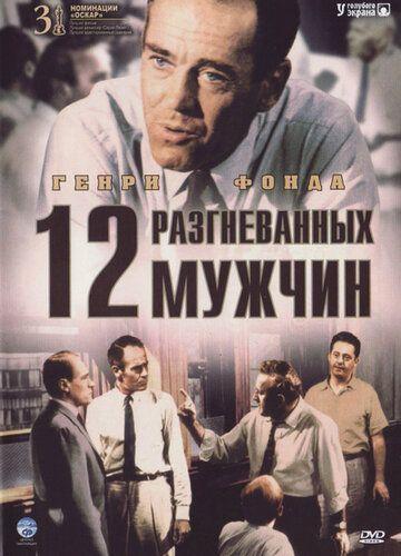 12 разгневанных мужчин 1957 смотреть онлайн бесплатно