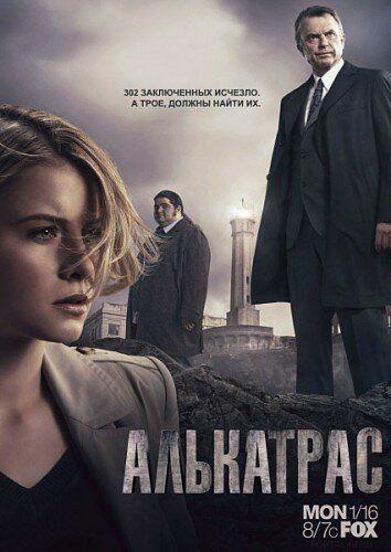 Сериал Алькатрас смотреть онлайн бесплатно все серии