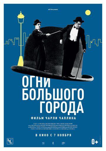 Огни большого города 1931 смотреть онлайн бесплатно