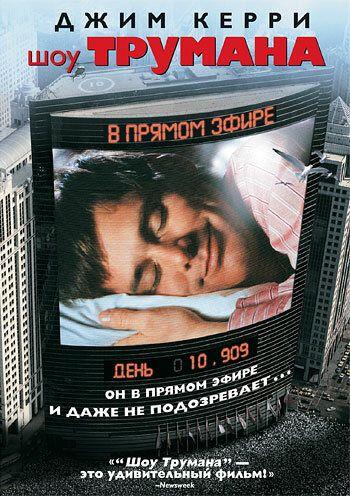 Шоу Трумана 1998 смотреть онлайн бесплатно