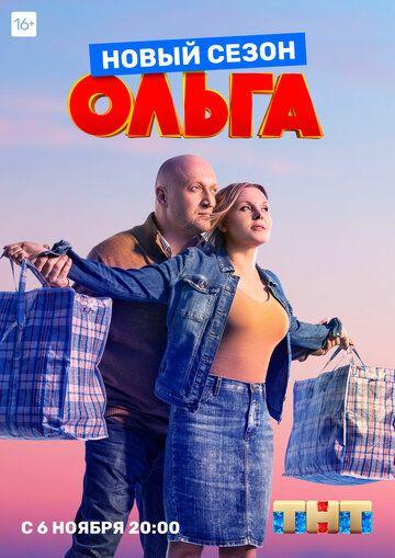 Сериал Ольга смотреть онлайн бесплатно все серии