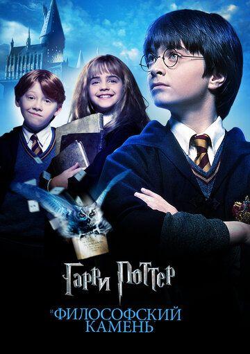 Гарри Поттер и философский камень 2001 смотреть онлайн бесплатно