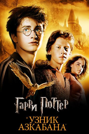 Гарри Поттер и узник Азкабана 2004 смотреть онлайн бесплатно