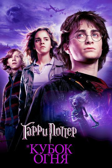 Гарри Поттер и Кубок огня 2005 смотреть онлайн бесплатно