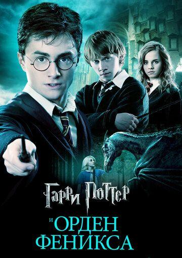 Гарри Поттер и Орден Феникса 2007 смотреть онлайн бесплатно