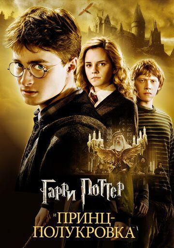 Гарри Поттер и Принц-полукровка 2009 смотреть онлайн бесплатно