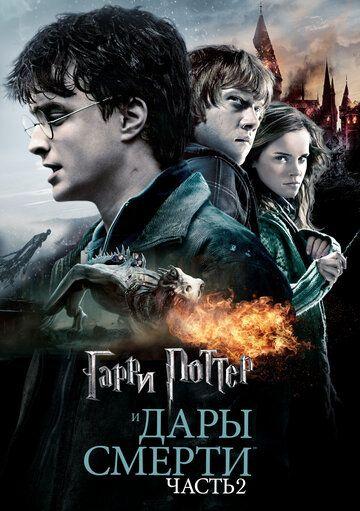 Гарри Поттер и Дары Смерти: Часть II 2011 смотреть онлайн бесплатно