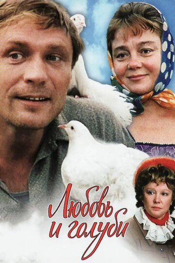 Любовь и голуби 1984 смотреть онлайн бесплатно
