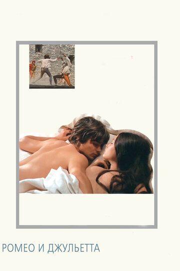 Ромео и Джульетта 1968 смотреть онлайн бесплатно