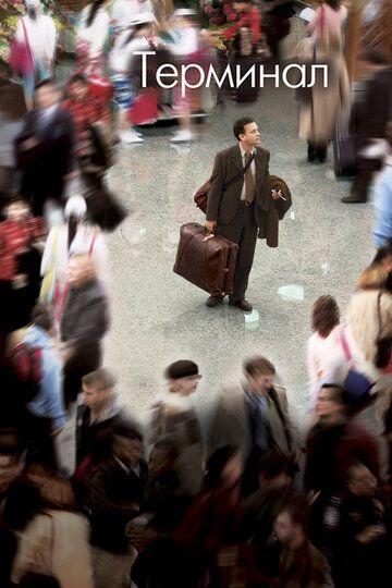 Терминал 2004 смотреть онлайн бесплатно