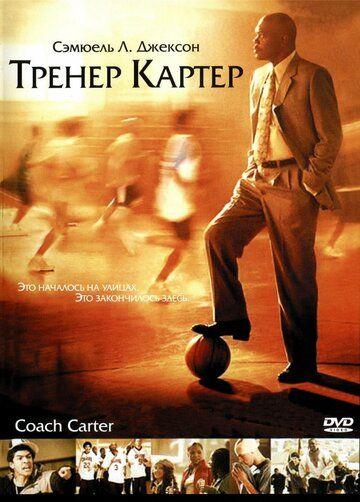 Тренер Картер 2005 смотреть онлайн бесплатно