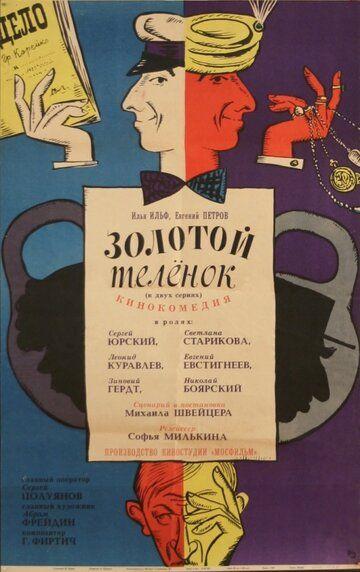 Золотой теленок 1968 смотреть онлайн бесплатно
