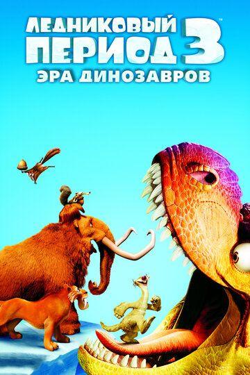 Ледниковый период 3: Эра динозавров 2009 смотреть онлайн бесплатно