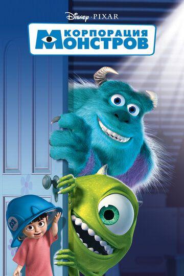 Корпорация монстров 2001 смотреть онлайн бесплатно