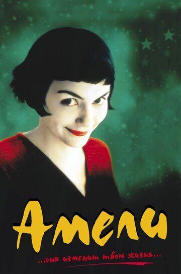 Амели 2001 смотреть онлайн бесплатно