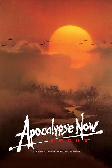 Апокалипсис сегодня 1979 смотреть онлайн бесплатно