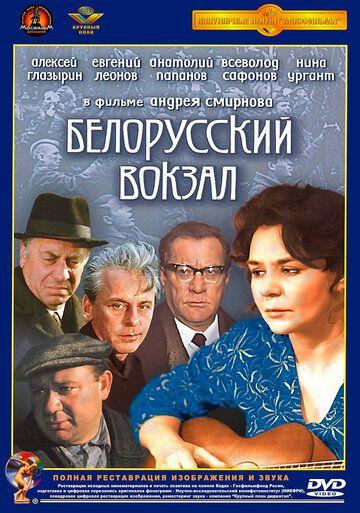 Белорусский вокзал 1971 смотреть онлайн бесплатно