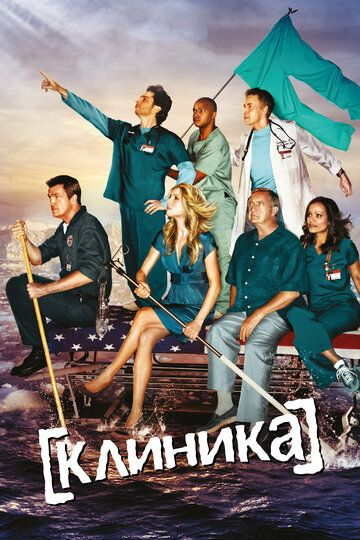 Сериал Клиника смотреть онлайн бесплатно все серии