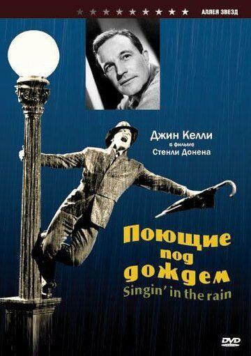 Поющие под дождем 1952 смотреть онлайн бесплатно