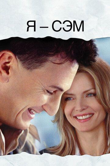 Я – Сэм 2001 смотреть онлайн бесплатно