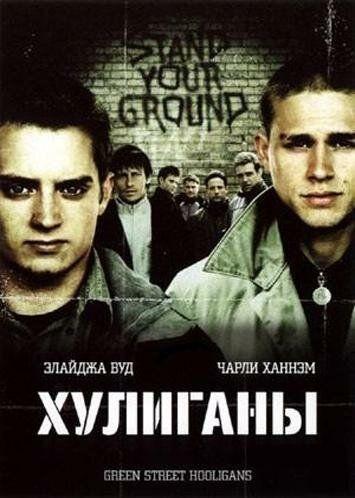Хулиганы 2004 смотреть онлайн бесплатно