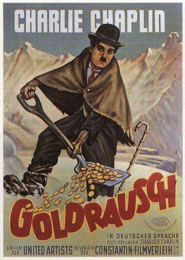 Золотая лихорадка 1925 смотреть онлайн бесплатно