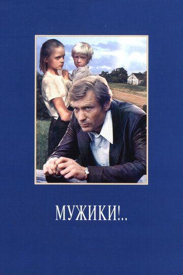 Мужики!.. 1981 смотреть онлайн бесплатно