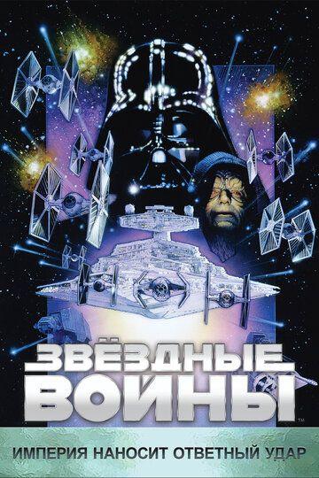 Звёздные войны: Эпизод 5 – Империя наносит ответный удар 1980 смотреть онлайн бесплатно
